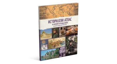 Data status - Istorijski atlas za osnovnu i srednje škole