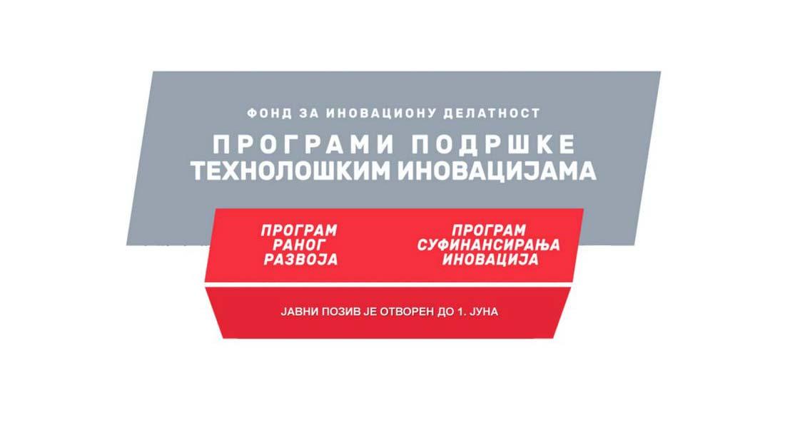 Fond za inovacionu delatnost - Bespovratna sredstva za inovativna rešenja srpskih preduzeća