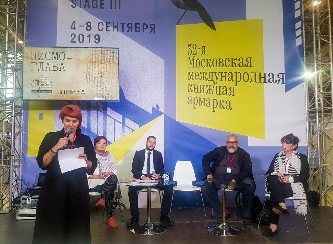Међународни београдски сајам књига се представио у Москви