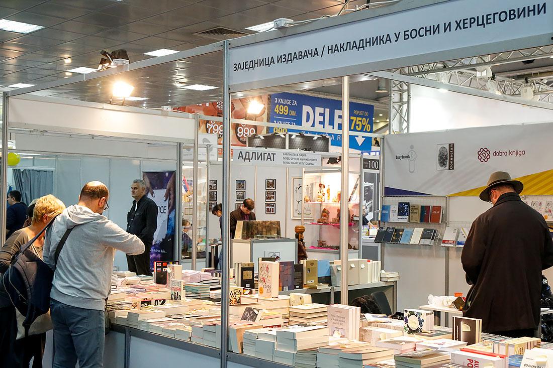 Заједница професионалних издавача БиХ - премијерно