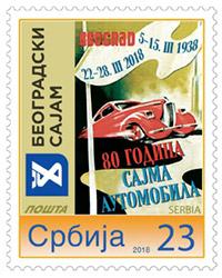 80 godina Sajma automobila - Jubilarna poštanska marka