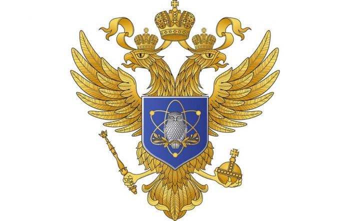 Ministarstvo nauke i visokog obrazovanja Ruske Federacije