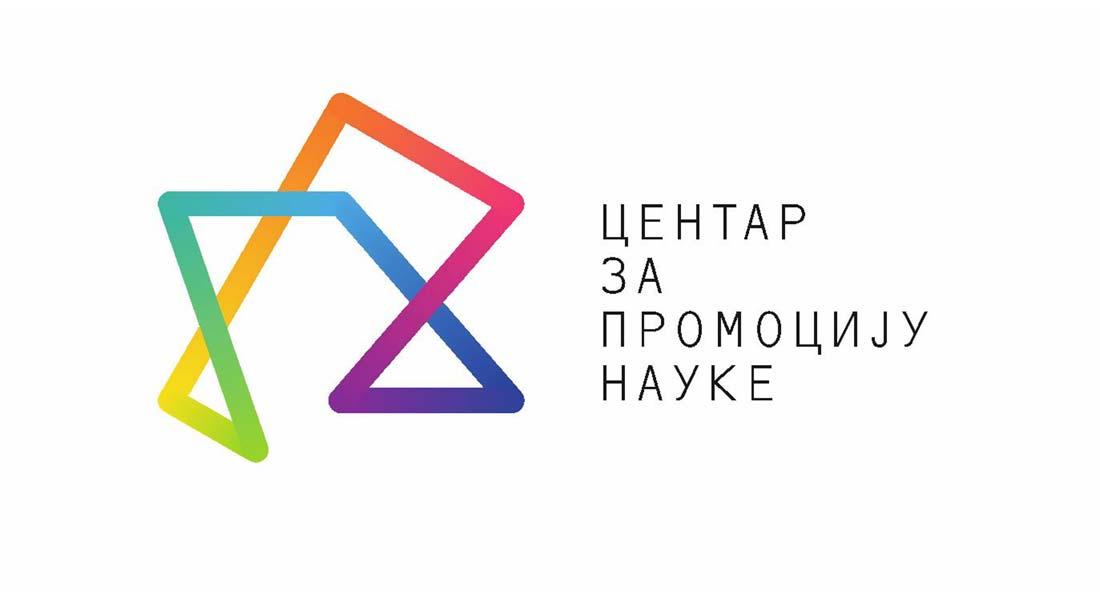Centar za promociju nauke