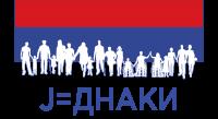 J=DNAKI na Beogradskom sajmu