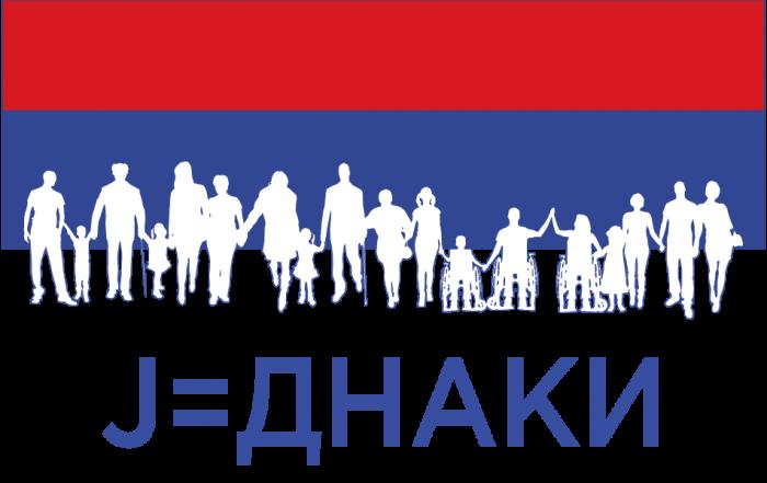 Ј=ДНАКИ на Београдском сајму