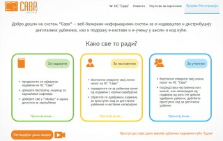 СОЛ софтвер д.о.о. Београд