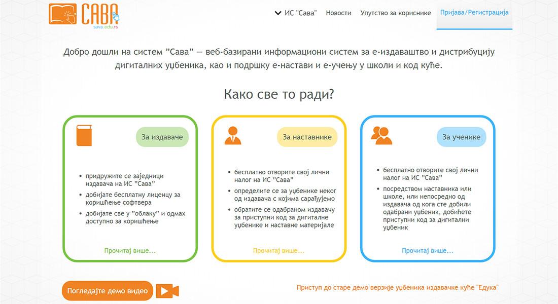 SOL softver d.o.o. Beograd
