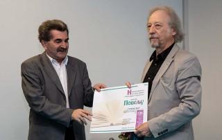 Награда у категорији најбољи издавач је припала издавачу Геопоетика